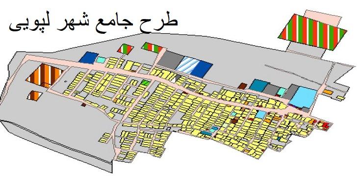 دانلود طرح جامع شهر لپویی سال 1392