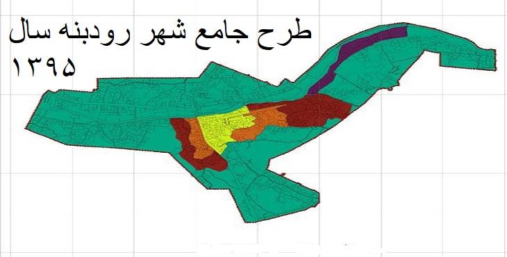دانلود طرح جامع-تفصیلی شهر رودبنه سال 1395