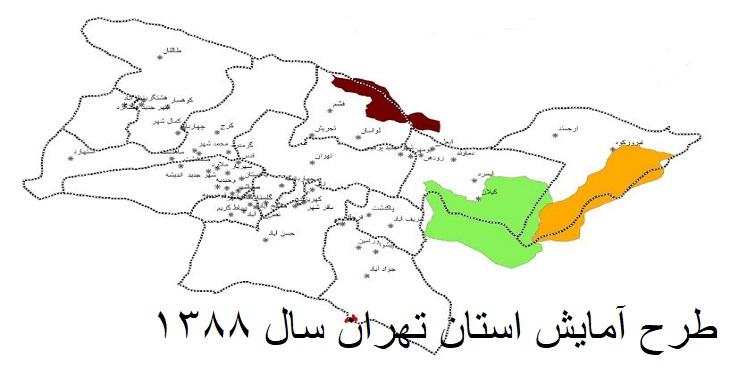 دانلود طرح آمایش استان تهران سال 1388
