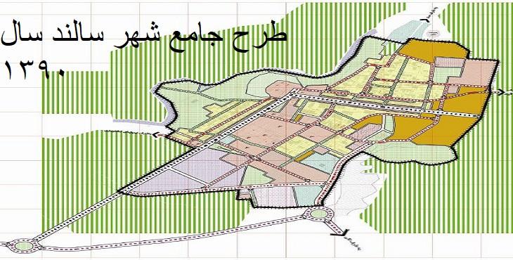 دانلود طرح جامع-تفصیلی شهر سالند سال 1390