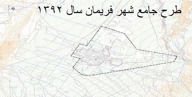 دانلود طرح جامع شهر فریمان سال 1392