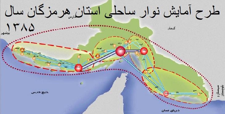دانلود طرح آمايش نوار ساحلي استان هرمزگان سال 1385