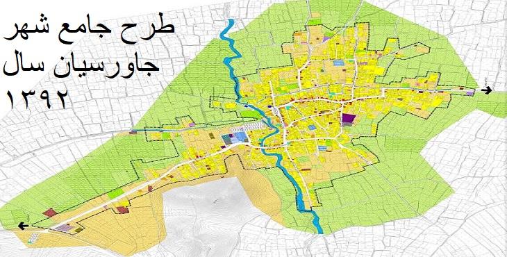دانلود طرح جامع-تفصیلی شهر جاورسیان سال 1392