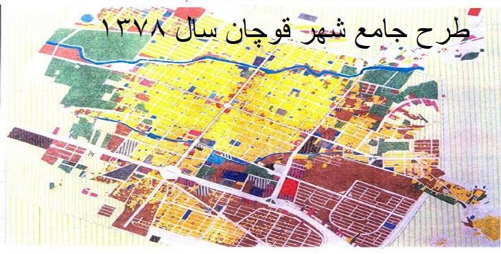 دانلود طرح جامع شهر قوچان سال 1378