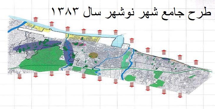 دانلود طرح جامع شهر نوشهر سال 1383