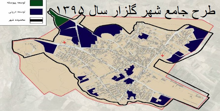 دانلود طرح جامع-تفصیلی شهر گلزار سال 1395