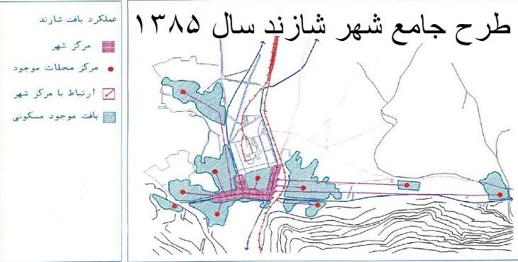 دانلود طرح جامع شهر شازند سال 1385