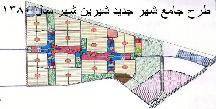 دانلود طرح جامع شهر جدید شیرین شهر سال 1380