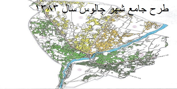 دانلود طرح جامع شهر چالوس سال 1383
