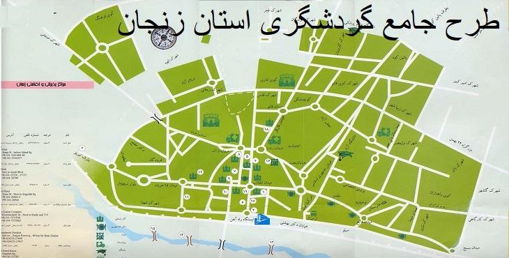 دانلود طرح جامع گردشگری استان زنجان سال 1384