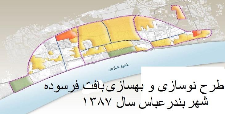 دانلود طرح نوسازی بافت فرسوده شهر بندر عباس 1387