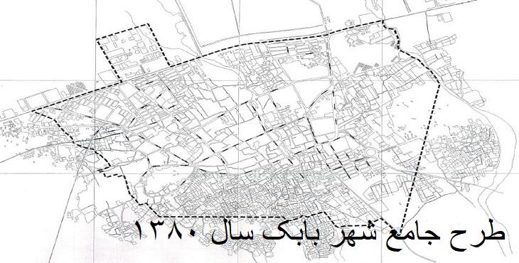دانلود طرح جامع شهر بابک سال 1380