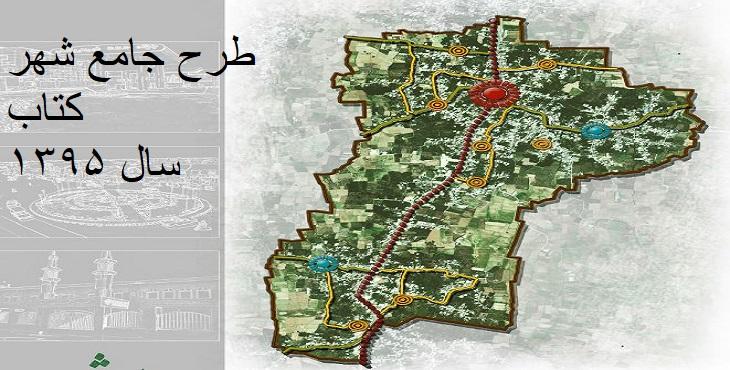دانلود طرح جامع-تفصیلی شهر گتاب سال 1395