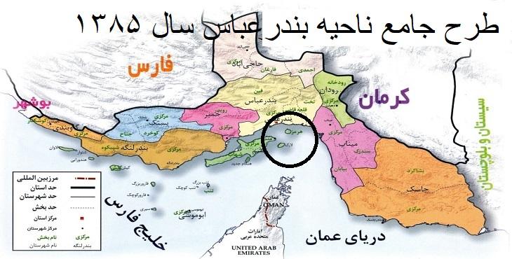 دانلود طرح توسعه و عمران ناحیه بندرعباس سال 1385