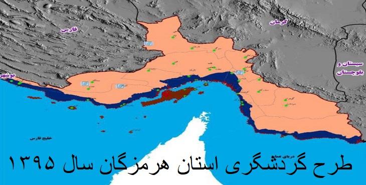 دانلود طرح مطالعات گردشگری استان هرمزگان 1395