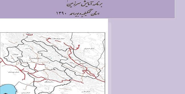 دانلود طرح آمایش استان کهکیلویه و  بویراحمد سال 1390