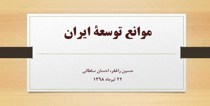 دانلود گزارش موانع توسعه ایران سال 1398