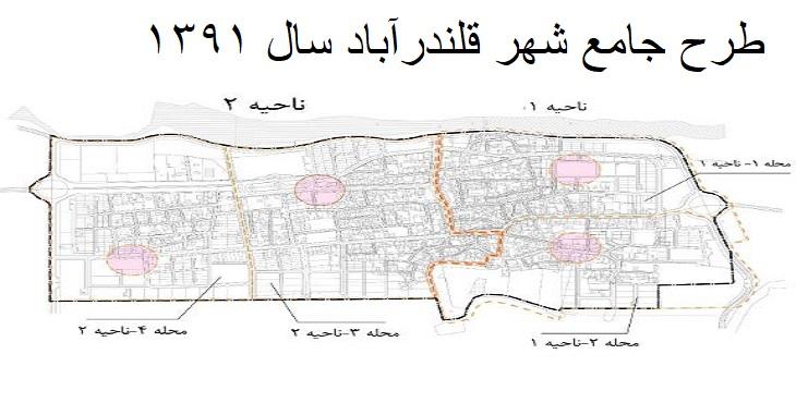 دانلود طرح جامع شهر قلندرآباد سال 1391