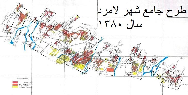دانلود طرح جامع شهر لامرد سال 1380