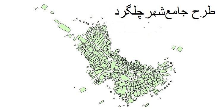 دانلود طرح جامع شهر چلگرد سال 1390