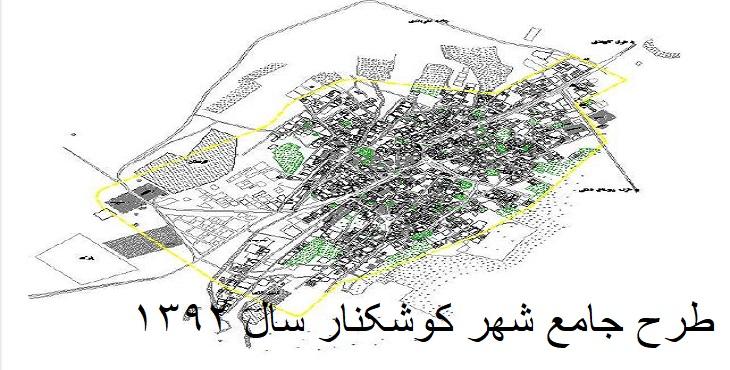 دانلود طرح جامع شهر کوشکنار سال 1392