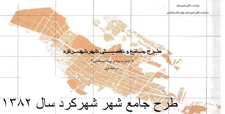 دانلود طرح جامع شهر شهرکرد سال 1382