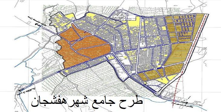 دانلود طرح جامع شهر هفشجان سال 1391