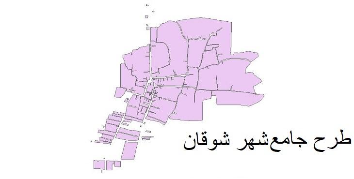 دانلود طرح جامع-تفصیلی شهر شوقان سال 1391
