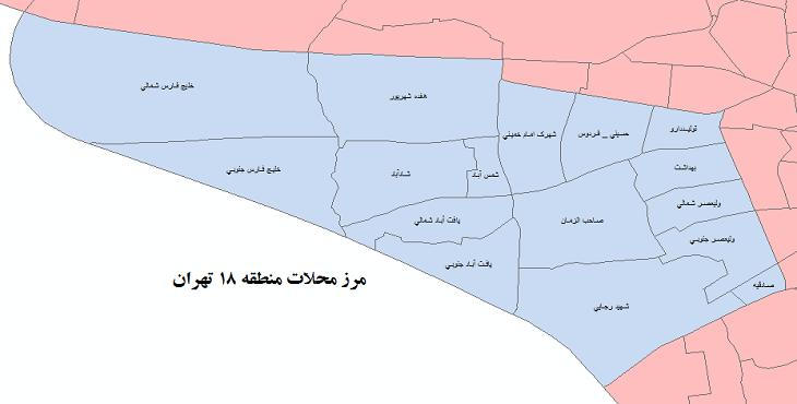 دانلود شیپ فایل مرز محلات منطقه 18 تهران  1399