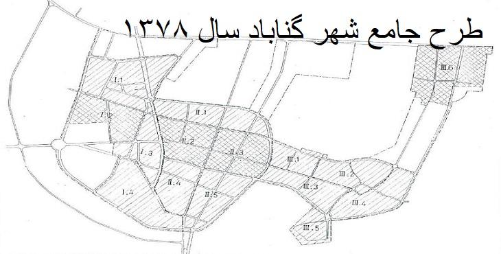 دانلود طرح جامع شهر گناباد سال 1378