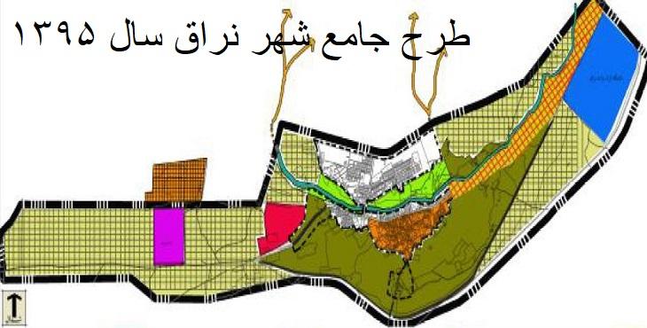 دانلود طرح جامع شهر نراق سال 1395