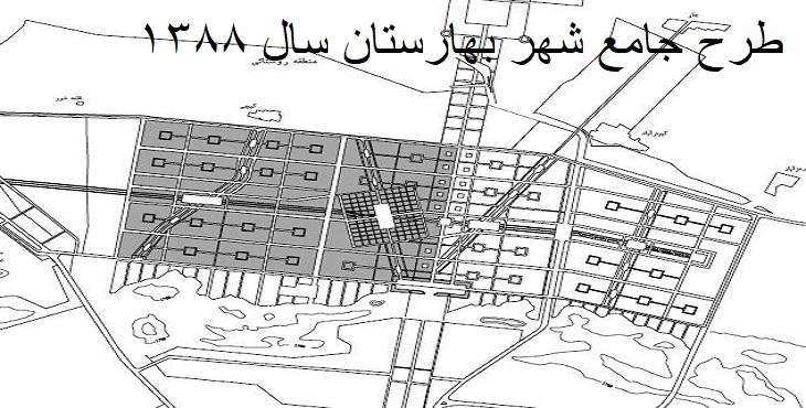 دانلود طرح جامع شهر بهارستان سال 1388