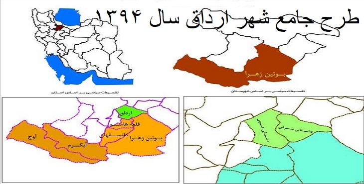 دانلود طرح جامع-تفصیلی شهر ارداق سال 1394