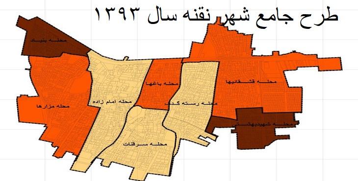دانلود طرح جامع-تفصیلی شهر نقنه سال 1393