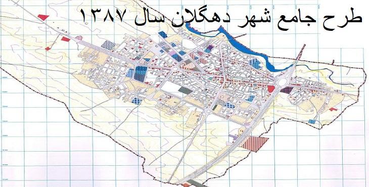 دانلود طرح جامع شهر دهگلان سال 1387