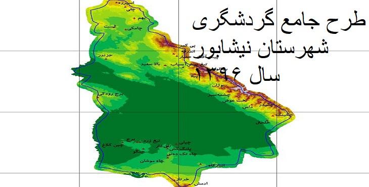 دانلود طرح مطالعات گردشگری شهر نیشابور سال 1386