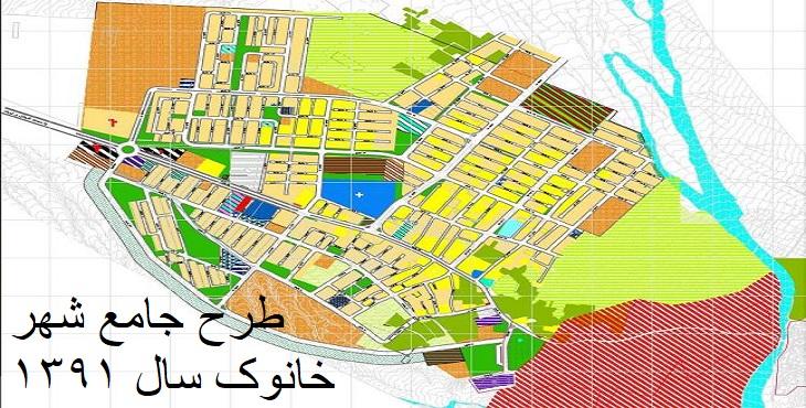 دانلود طرح جامع شهر خانوک سال 1392
