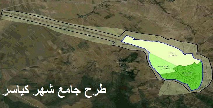 دانلود طرح جامع-تفصیلی شهر کیاسر سال 1394
