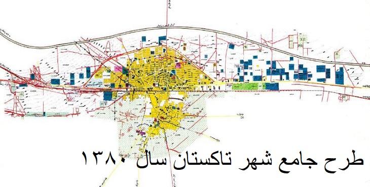 دانلود طرح جامع شهر تاکستان سال 1380