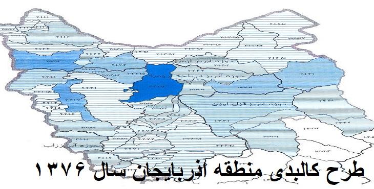 دانلود طرح کالبدی منطقه اذربایجان سال 1376