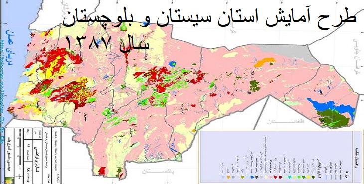 دانلود طرح آمایش استان سیستان و بلوچستان 1387