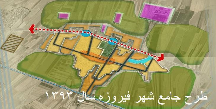 دانلود طرح جامع شهر فیروزه سال 1393