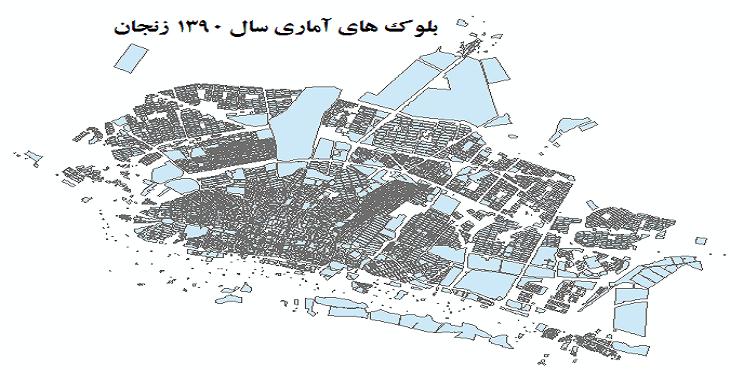 دانلود شیپ فایل بلوکهای آماری سال 1390 شهر زنجان