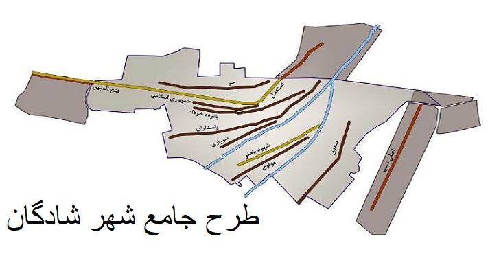 دانلود طرح جامع شهر شادگان سال 1394