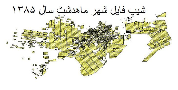 دانلود شیپ فایل بلوک های آماری شهر ماهدشت