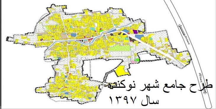 دانلود طرح جامع-تفصیلی شهر نوکنده سال 1397