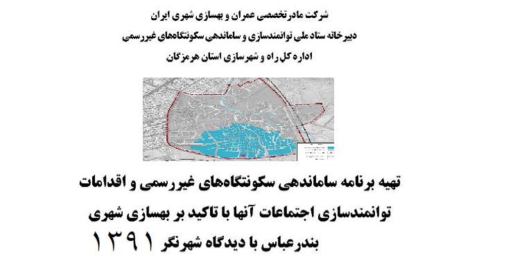 دانلود طرح ساماندهی سکونتگاه های غیررسمی شهر بندرعباس سال 1391