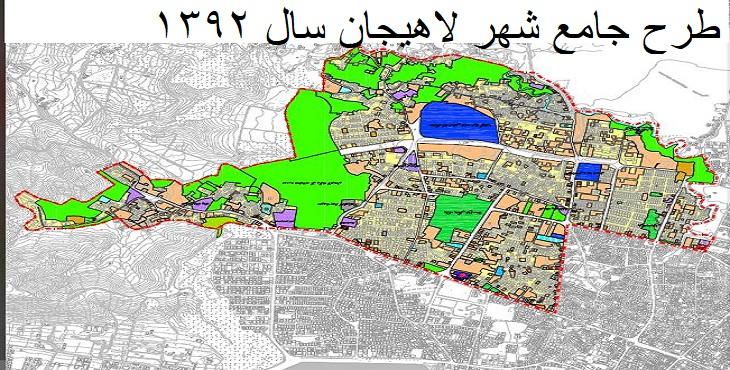 دانلود طرح جامع شهر لاهیجان سال 1392