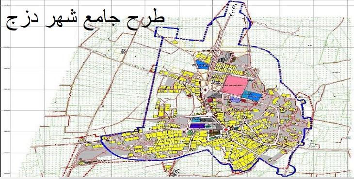 دانلود طرح جامع-تفصیلی شهر دزج 1391