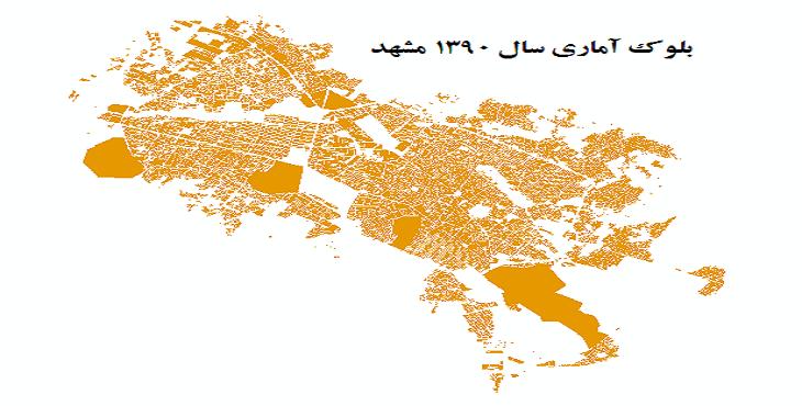 دانلود شیپ فایل بلوک آماری شهر مشهد سال 1390